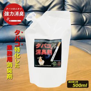 タバコ専用 消臭剤 消臭スプレー タバコの消臭剤3S 詰替用 500ML