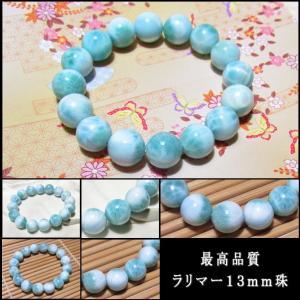 ラリマー13mm 数珠ブレスレット 高品質 kaiunfusui