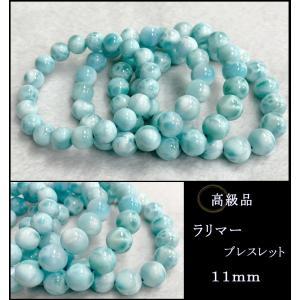 ラリマー11mm 数珠ブレスレット 高品質 kaiunfusui