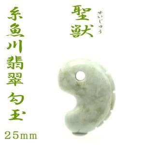 糸魚川翡翠 勾玉25mm 聖獣 原産地 証明書付き 高品質|kaiunfusui