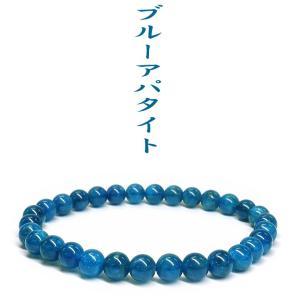 ブルーアパタイト ブレスレット 天然石 6mm ナチュラルグレード kaiunfusui