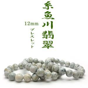 糸魚川翡翠 ブレスレット 12mm 証明書付き ナチュラルグレード 送料無料 限定商品|kaiunfusui