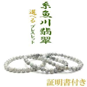 糸魚川翡翠 ブレスレット 6mm 証明書付き ナチュラルグレード 送料無料 オープン記念価格 限定商品|kaiunfusui