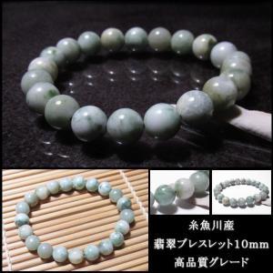 糸魚川産 翡翠 ブレスレット 10mm 希少 最高品質グレード|kaiunfusui