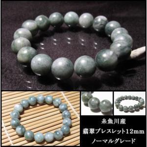 糸魚川産 翡翠 ブレスレット 12mm 希少|kaiunfusui