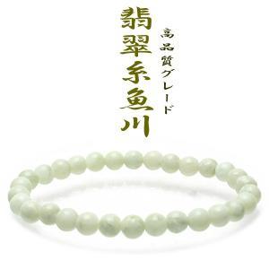 糸魚川翡翠 ブレスレット 6mm 証明書付き 高品質 日本糸魚川協会|kaiunfusui