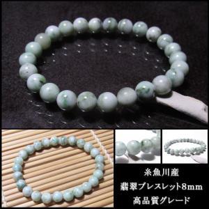 糸魚川産 翡翠 ブレスレット 8mm 希少 最高品質グレード|kaiunfusui