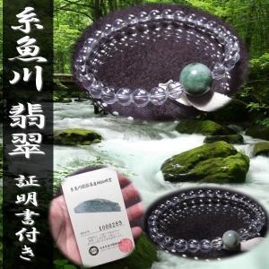 糸魚川産 翡翠 3種類から選べる 腕輪 数珠 ブレスレット 天然石 パワーストーン|kaiunfusui