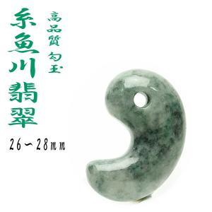 糸魚川翡翠 勾玉 約26mm 産地証明書付き 高品質|kaiunfusui