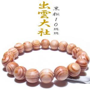 出雲大社 お守り 黒松 数珠ブレスレット 10mm 結珠 産地証明書付き kaiunfusui
