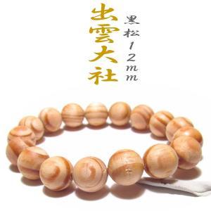 出雲大社 お守り 黒松 数珠ブレスレット 12mm 結珠 産地証明書付き kaiunfusui