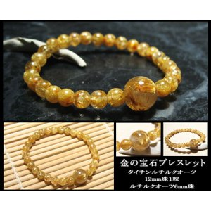 タイチンルチルクォーツ ブレスレット  / 金の宝石ブレスレット|kaiunfusui