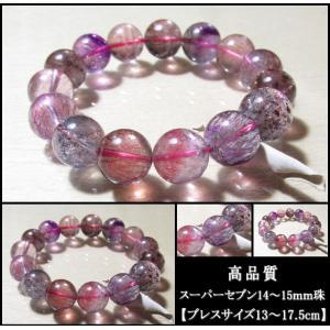 スーパーセブン パワーストーン ブレスレット 14〜15mm 大玉 高品質 数珠 ブレスレット 腕輪 1点もの|kaiunfusui