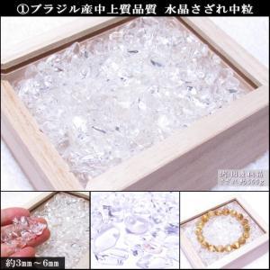 パワーストーン ヒマラヤ 中上質 水晶さざれ ...の詳細画像1