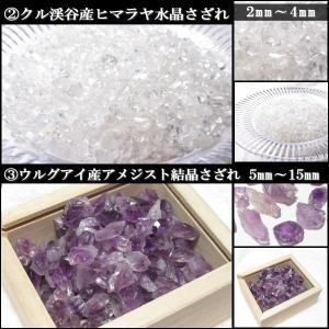 パワーストーン ヒマラヤ 中上質 水晶さざれ ...の詳細画像2