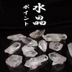 水晶ポイント1本【さざれ石ご購入者様 対象 限定商品 】