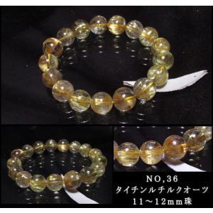タイチンルチルクォーツ ブレスレット 11mm珠 / no36|kaiunfusui