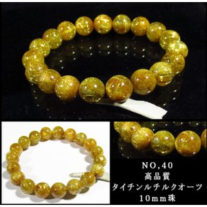 タイチンルチルクォーツ ブレスレット 10mm珠 / no40|kaiunfusui