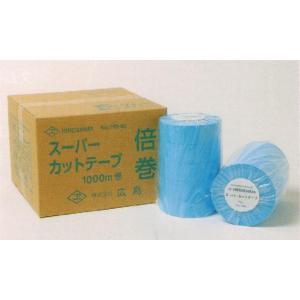 スーパー ブルー カットテープ 1000m巻/100-40/広島/1ケース 20巻入/45mm幅×1000m巻|kaiwakuukan