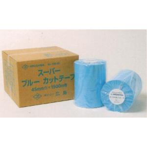 スーパー ブルー カットテープ 1500m巻/100-50/広島/1ケース 20巻入/45mm幅×1500m巻|kaiwakuukan