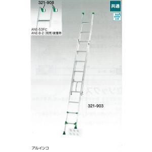 2連はしご ANE-53F/321-903/ヤヨイ/1台|kaiwakuukan