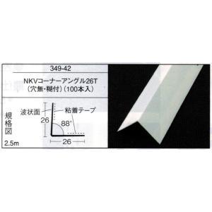 NKVコーナーアングル26T(穴無・糊付)/349-42/広島/1梱包 100本入/定尺2.5m長|kaiwakuukan