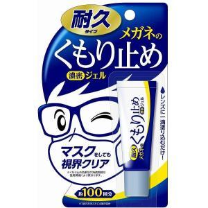 メガネのくもり止め 濃密ジェル 耐久タイプ  ソフト99 kaiwakuukan