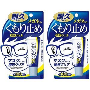 メガネのくもり止め濃密ジェル 耐久タイプ×2個セット(約200回分)  ソフト99 kaiwakuukan