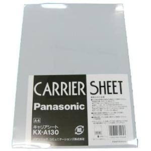 パナソニック FAX用キャリアシート A4サイズ KX-A130 kaiwakuukan