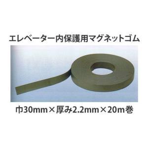 マグネットゴム/巾30mm×厚み2.2mm×20m巻/パンチカーペットに貼り付けてエレベーター内を保護!傷、汚れ防止/77-825|kaiwakuukan