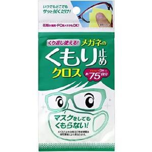 くり返し使えるメガネのくもり止めクロス 3枚入×1個|kaiwakuukan