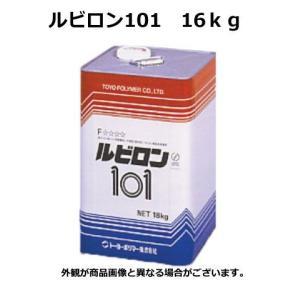 ルビロン101 16kg(約46平米分)/トーヨーポリマー/ウレタン樹脂系接着剤/人工芝、塩ビシート、コンポジションタイルに!|kaiwakuukan