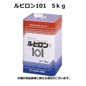 ルビロン101 5kg(約16平米分)/トーヨーポリマー/ウレタン樹脂系接着剤/人工芝、塩ビシート、コンポジションタイルに!|kaiwakuukan
