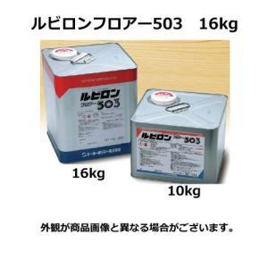 ルビロンフロアー503 16kg(約33平米分)/トーヨーポリマー/ウレタン樹脂系接着剤/直張りフローリング材やパーケット等に!|kaiwakuukan