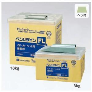 FL 18kg(約60平米分)/サンゲツ ベンリダイン/クッションフロア、Pタイル(ピータイル)用接着剤/ゴム系ラテックス形|kaiwakuukan