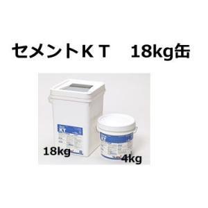 セメントKT 18kg(約60平米分)/セメントP後継品/Pタイル(ピータイル)、ドルチェなどコンポジションタイル用接着剤|kaiwakuukan