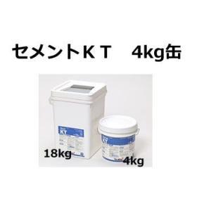 セメントKT 4kg(約13平米分)/セメントP後継品/Pタイル(ピータイル)、ドルチェなどコンポジションタイル用接着剤 kaiwakuukan