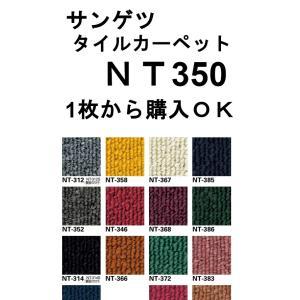 サンゲツ NT350 タイルカーペット/50cm×50cm 全厚6.2mm/1枚から販売可能|kaiwakuukan