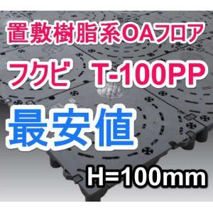 フクビOAフロアーT-100R(※旧T-100PPのリニューアル版)/置敷樹脂系OAフロア/250mm×250mm×高さH100mm/フリーアクセスフロア|kaiwakuukan