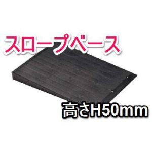 スロープベース50/フクビOAフロアー高さ50mm用/巾250mm×長さ333mm×高さH50mm/4個入|kaiwakuukan