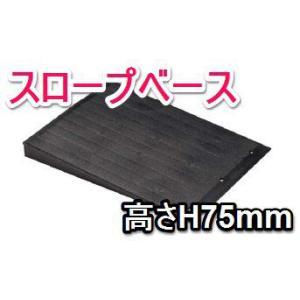 スロープベース75/フクビOAフロアー高さ75mm用/巾250mm×長さ500mm×高さH75mm/4個入|kaiwakuukan
