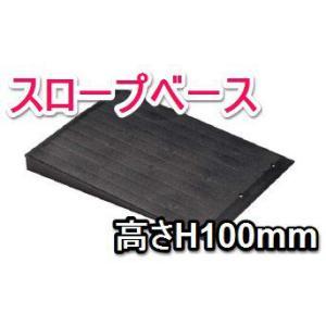 スロープベース100/フクビOAフロアー高さ100mm用/巾250mm×長さ668mm×高さH100mm/4個入|kaiwakuukan