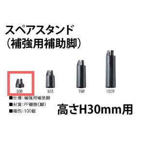 スペアスタンド30R/フクビOAフロアー高さ30mm用/100個入|kaiwakuukan