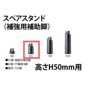 スペアスタンド50RN/フクビOAフロアー高さ50mm用/100個入|kaiwakuukan