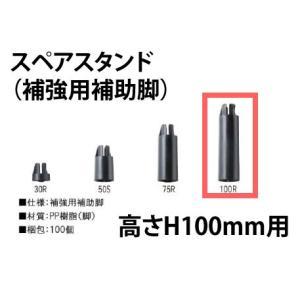 スペアスタンド100R/フクビOAフロアー高さ100mm用/100個入|kaiwakuukan