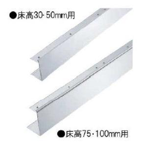 アルミ見切りJ75/框/フクビOAフロアー高さ75mm用/長さ2m×2本入|kaiwakuukan