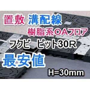 フクビOAフロアーピット30R/置敷溝配線樹脂系OAフロア/500mm×500mm×高さH30mm/フリーアクセスフロア|kaiwakuukan