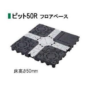 フクビOAフロアーピット50R/置敷溝配線樹脂系OAフロア/500mm×500mm×高さH50mm/フリーアクセスフロア|kaiwakuukan|02