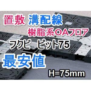フクビOAフロアーピット75/置敷溝配線樹脂系OAフロア/500mm×500mm×高さH75mm/フリーアクセスフロア|kaiwakuukan
