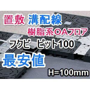 フクビOAフロアーピット100/置敷溝配線樹脂系OAフロア/500mm×500mm×高さH100mm/フリーアクセスフロア|kaiwakuukan